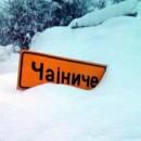 Čajniče zavejano snijegom
