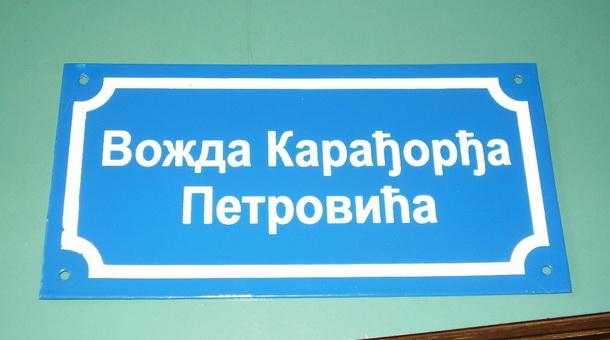 tabla ulica u Rogatici