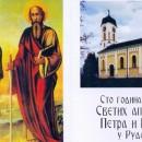 "Proslava povodom ""Sto godina hrama Svetih apostola Petra i Pavla"""