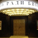Bioskop u Andrićgradu