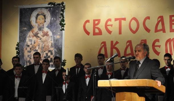 Svetosavska akademija u Foči