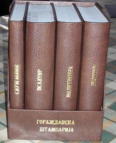 Knjige Goraždanske štamparije