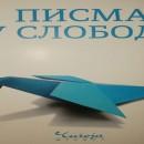 Knjiga-Pisma u slobodu