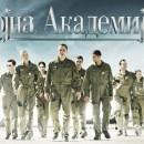 Film-Vojna akademija 2