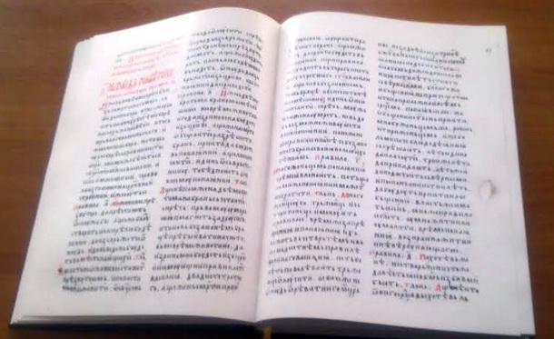 Sarajevski prepis zakonopravila Svetog Save