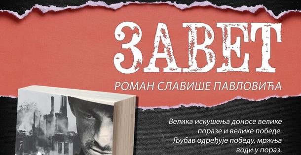 Knjiga-Zavet