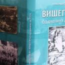 Višegrad od davnina - knjiga