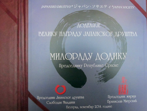 Nagrada Dodiku