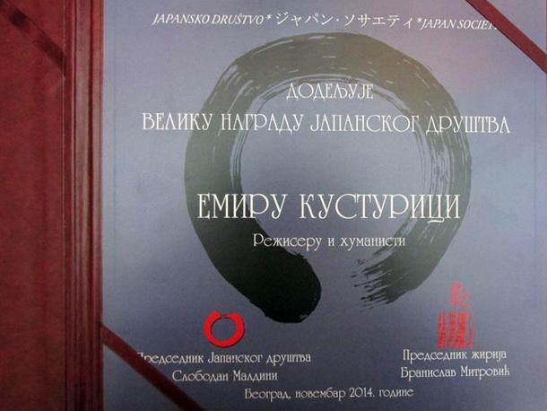Nagrada Kusturici