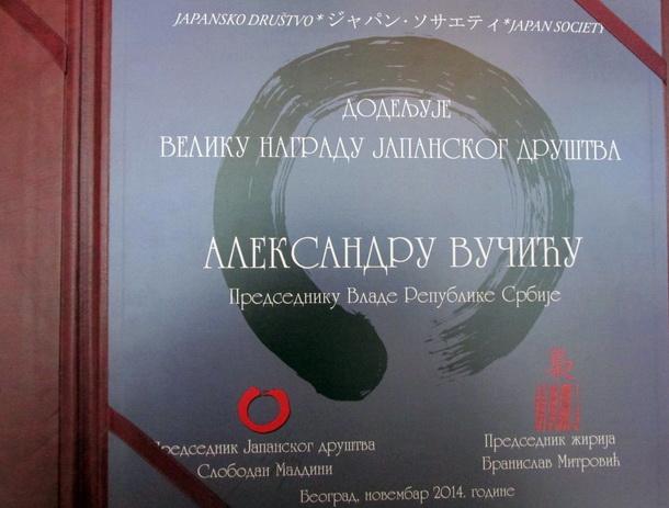 Nagrada Vucicu
