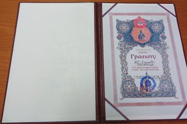Gramata pravoslavne crkve