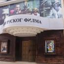 Dani-Ruskog-filma bioskop