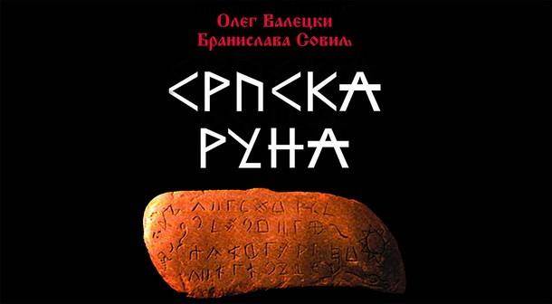 Knjiga srpska-runa