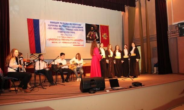 Udruzenje Crnogoraca