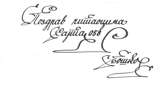Bosko Cacic 3