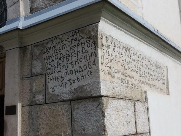 rogatica-crkva-svete-trojice-2